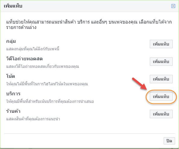 add_tab_menu_page_facebook23