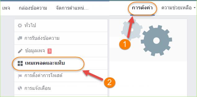 on_off_tab_menu_page_facebook11