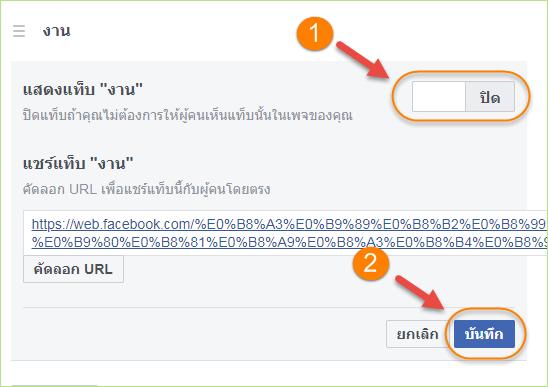 on_off_tab_menu_page_facebook3