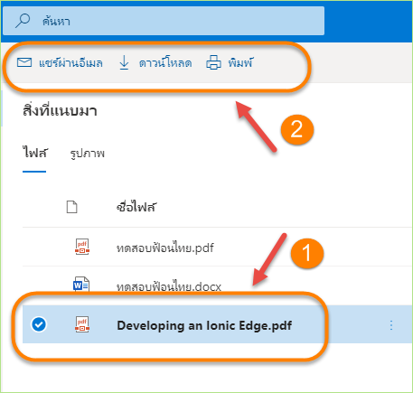 how_to_find_attachement_file_on_outlook_com4