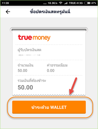 how_to_true_wallet_for_cash_card5