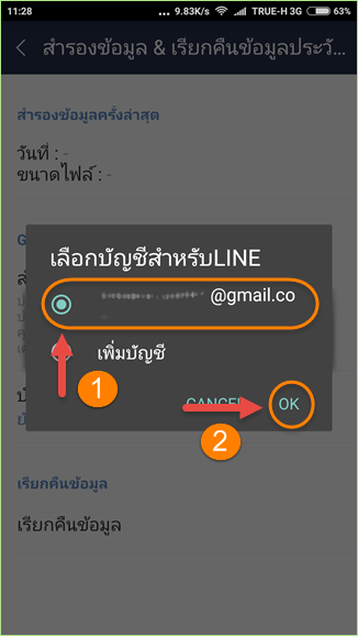 move_line_account_to_new_mobile2_5