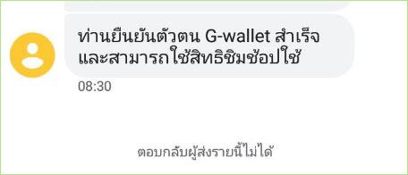 register_gwallet_paotang14