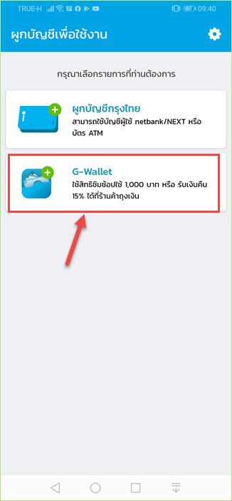 register_gwallet_paotang6