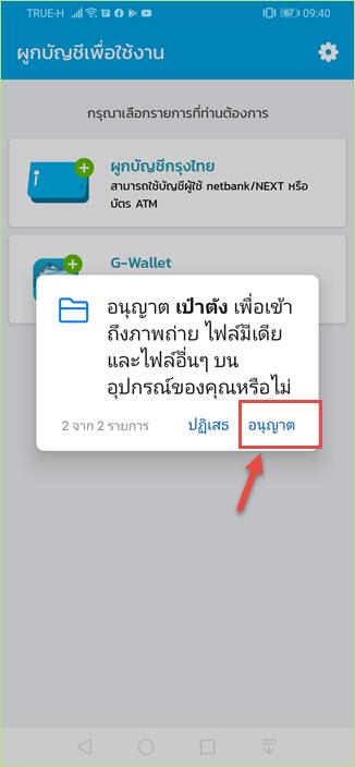 register_gwallet_paotang7