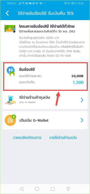 cash_back_15_percent6