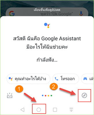 close_ok_google_assistant1