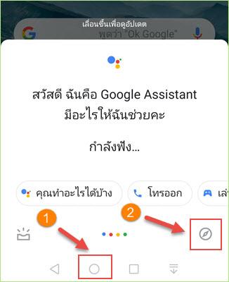 close_ok_google_assistant1