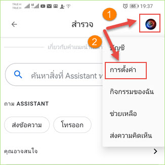 close_ok_google_assistant2