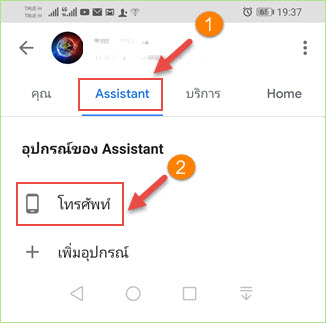 close_ok_google_assistant3
