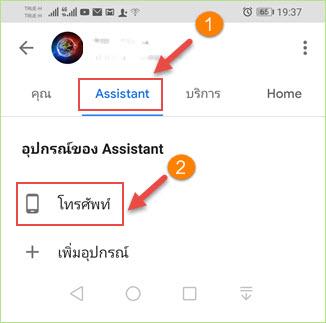 close_ok_google_assistant3