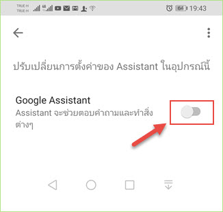 close_ok_google_assistant4