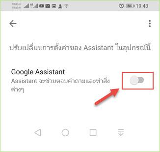 close_ok_google_assistant4