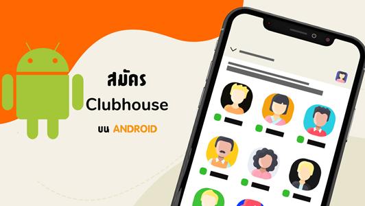 สมัครใช้งาน Clubhouse บน Android