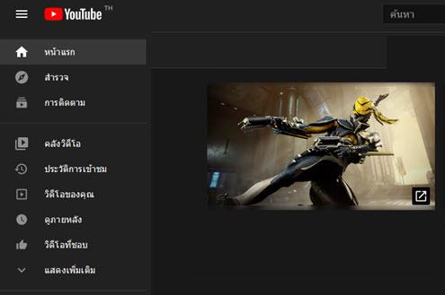 วิธีตั้งค่า Dark Mode บน Youtube