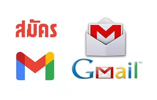 วิธีสมัคร Gmail ใหม่ครั้งแรก