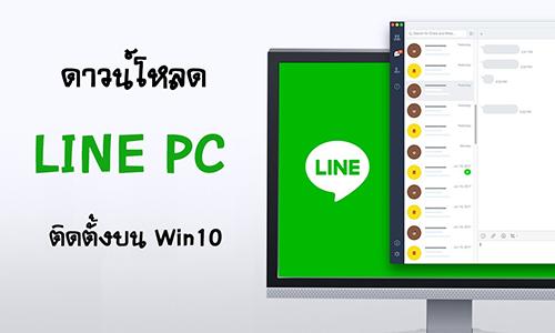ดาวน์โหลดและติดตั้ง Line PC บน Windows 10